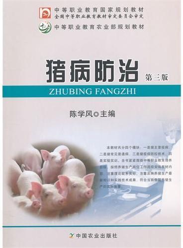 猪病防治  第三版