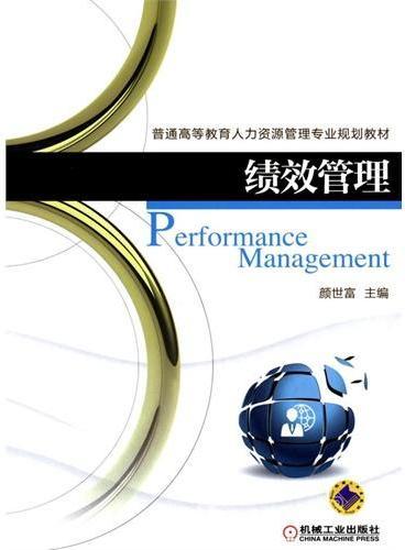 绩效管理(普通高等教育人力资源管理专业规划教材)