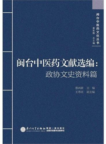 闽台中医药文献选编:政协文史资料篇