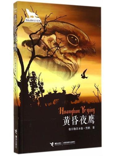 黑鹤动物文学系列《黄昏夜鹰》