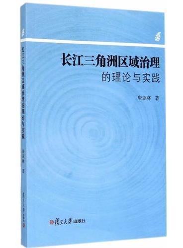 长江三角洲区域治理的理论与实践