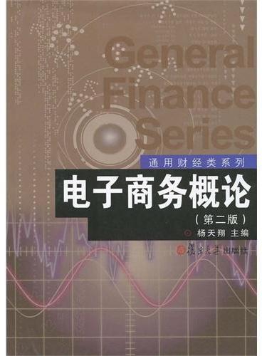 通用财经类教材:电子商务概论(第二版)