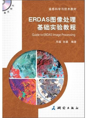 ERDAS图像处理基础实验教程