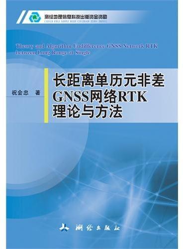 长距离单历元非差CNSS网络RTK理论与方法