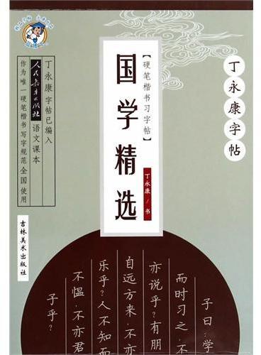 国学精选·楷书