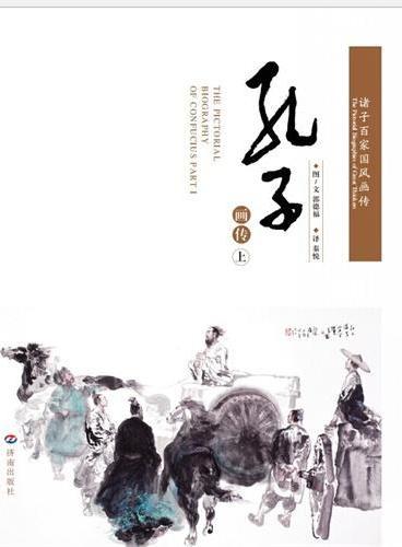 孔子画传(上、下册)