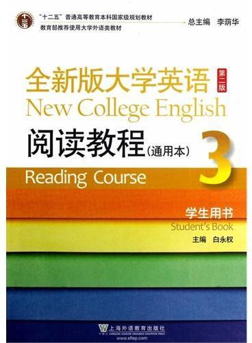 全新版大学英语第二版(十二五)阅读教程通用本3学生用书