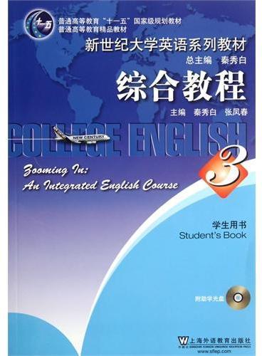 新世纪大学英语系列教材:综合教程(3)学生用书(附光盘)
