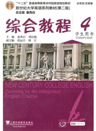 新世纪系列大学英语教材(第二版)综合教程4学生用书(附光盘)