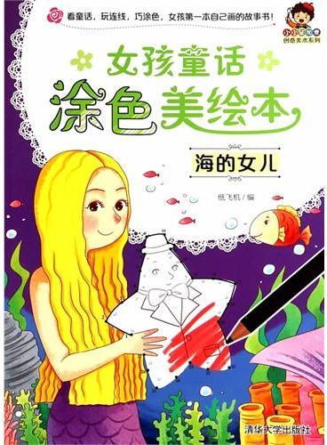 女孩童话涂色美绘本——海的女儿(小小毕加索创意美术系列)