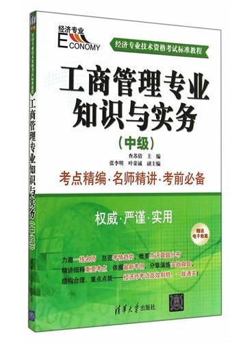 工商管理专业知识与实务(中级)(经济专业技术资格考试标准教程)