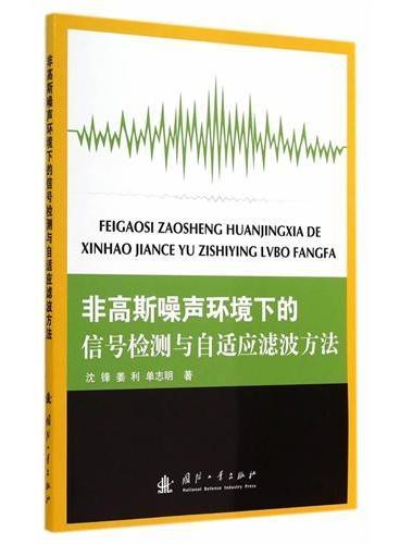 非高斯噪声环境下的信号检测与自适应滤波方法
