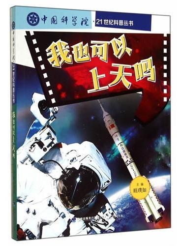 中国科学院21世纪科普丛书——我也可以上天吗