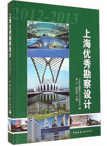 上海优秀勘察设计2012-2013