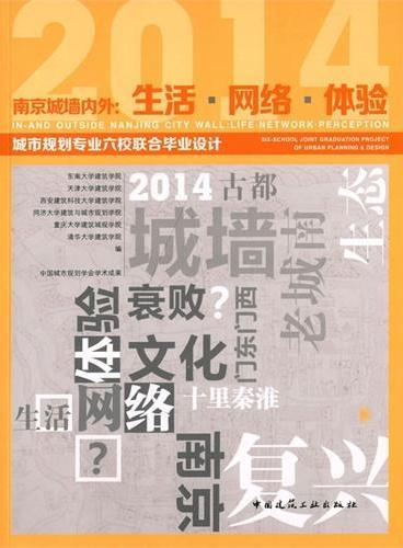 南京城墙内外:生活 网络 体验——城市规划专业六校联合毕业设计