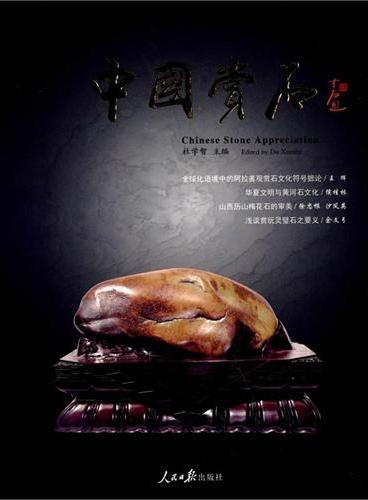 《中国赏石》