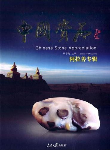 《中国赏石. 阿拉善专辑》