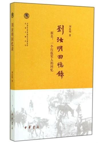 刘汝明回忆录--中国社会科学院近代史研究所民国文献丛刊