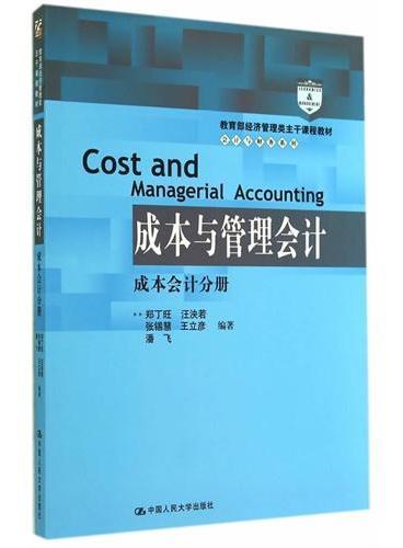 成本与管理会计:成本会计分册(教育部经济管理类主干课程教材·会计与财务系列)