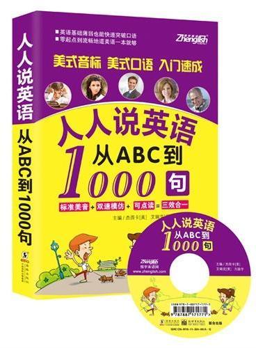 人人说英语 从ABC到1000句:标准美式发音美式口语必备入门书(外教美音+卡通配图+可点读)(附赠MP3光盘)