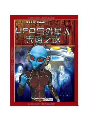 UFO与外星人未解之谜