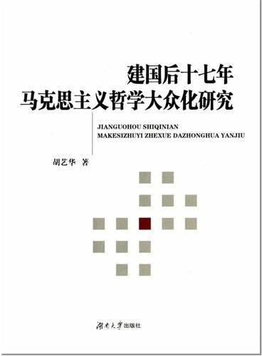 建国后十七年马克思主义哲学大众化研究