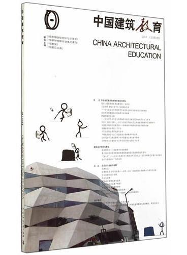 《中国建筑教育》总第8册