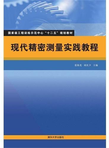 """现代精密测量实践教程(国家级工程训练示范中心""""十二五""""规划教材)"""