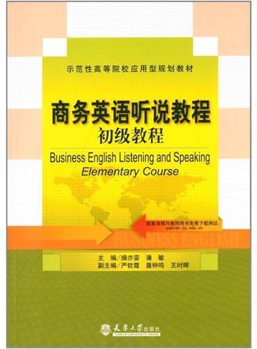 商务英语听说教程·初级教程
