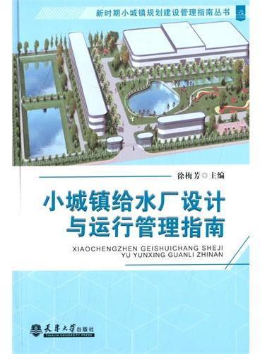 小城镇给水厂设计与运行管理指南