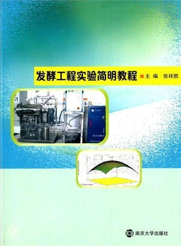 发酵工程实验简明教程