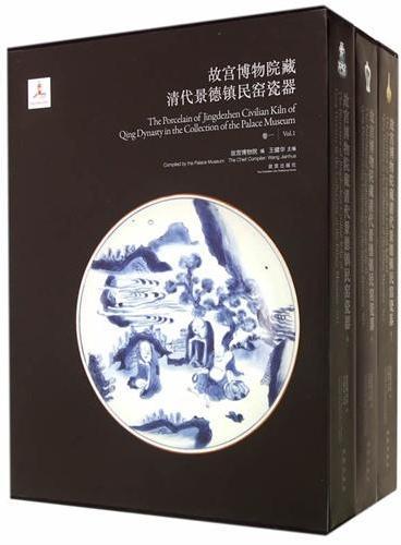 故宫博物院藏清代景德镇民窑瓷器(全三册)