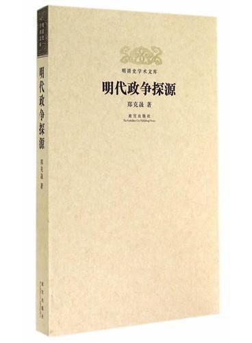 明清史学术文库:明代政争探源