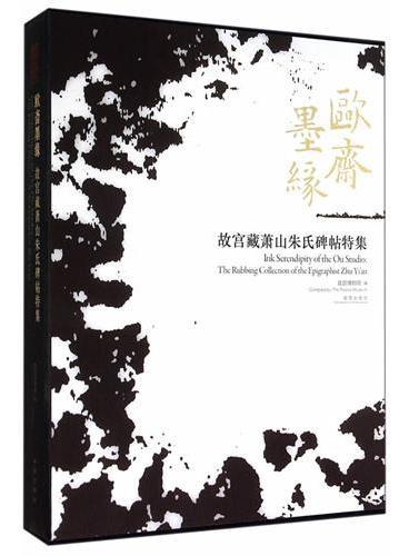 欧斋墨缘—故宫藏萧山朱氏碑帖特集(Y)