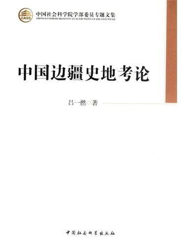 中国边疆史地考论(学部委员专题文集)精