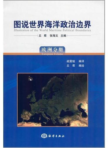 图说世界海洋政治边界(欧洲分册)
