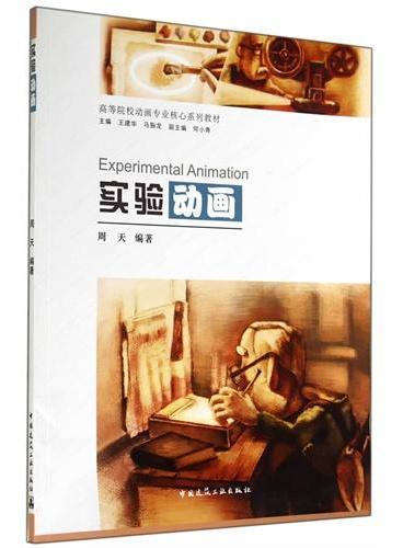 【P】实验动画(含光盘)