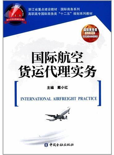 国际航空货运代理实务