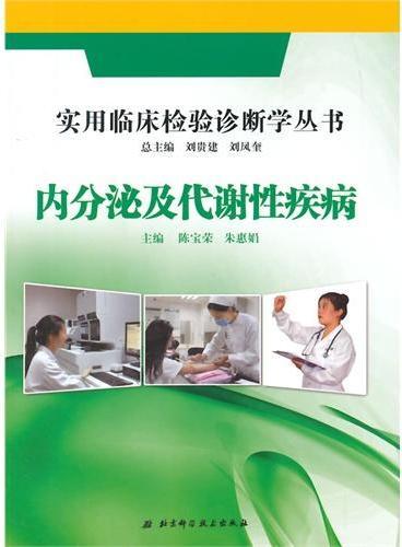 内分泌及代谢性疾病(实用临床检验诊断学丛书)