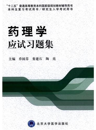 药理学应试习题集(十二五)(本科生复习考试用书/研究生入学考试用书)