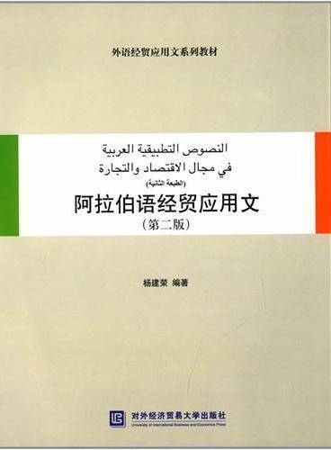 阿拉伯语经贸应用文(第二版)