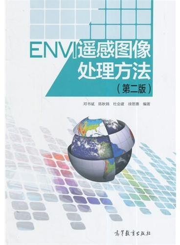ENVI 遥感图像处理方法(第二版)(配盘)