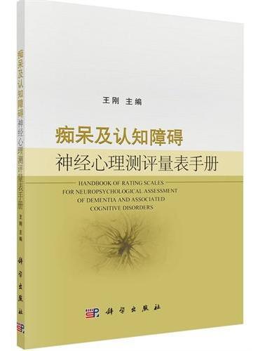 痴呆及认知障碍神经心理测评量表手册