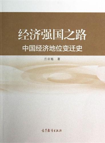 经济强国之路:中国经济地位变迁史