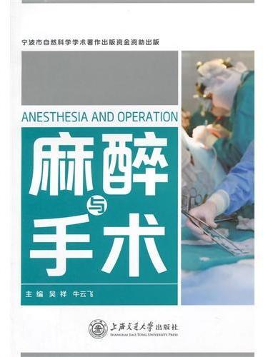 麻醉与手术