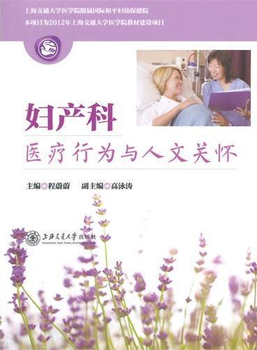 妇产科医疗行为与人文关怀