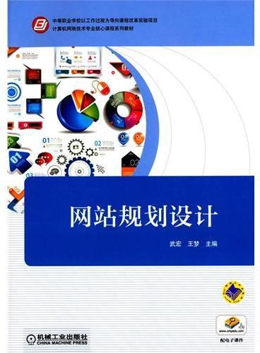 网站规划设计(中等职业学校以工作过程为导向课程改革实验项目 计算机网络技术专业核心课程系列教材)