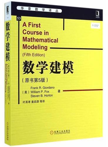 数学建模(原书第5版,从离散建模和连续建模两部分介绍整个建模过程的原理,使读者在创造性模型和经验模型的构建、模型分析以及模型研究中得到亲身实践,增强解决问题的能力)