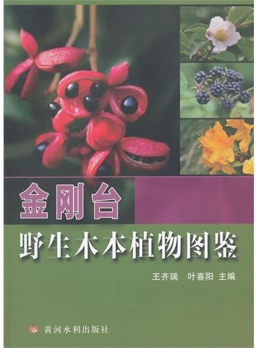 金刚台野生木本植物图鉴