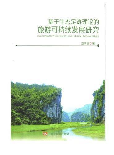 基于生态足迹理论的旅游可持续发展研究